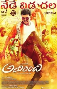 Adhirindhi Movie Stills