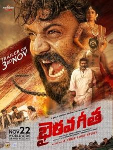 BhairavaGeetha Movie Pics.