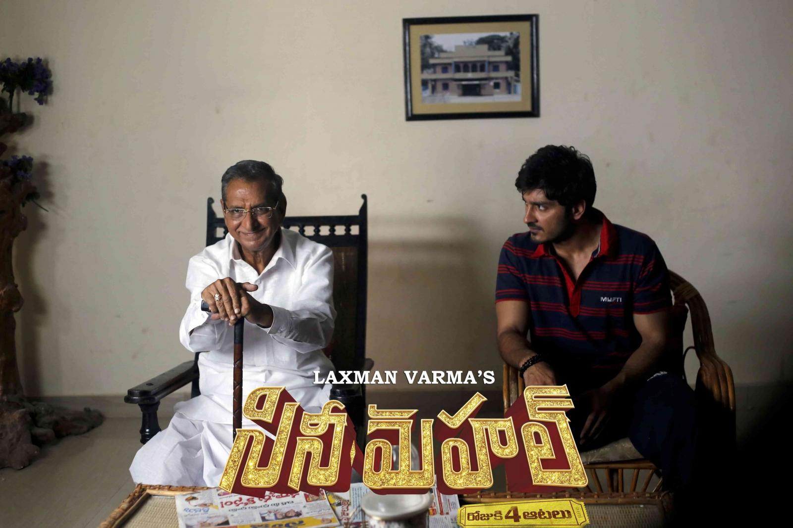 CineMahal Movie Stills