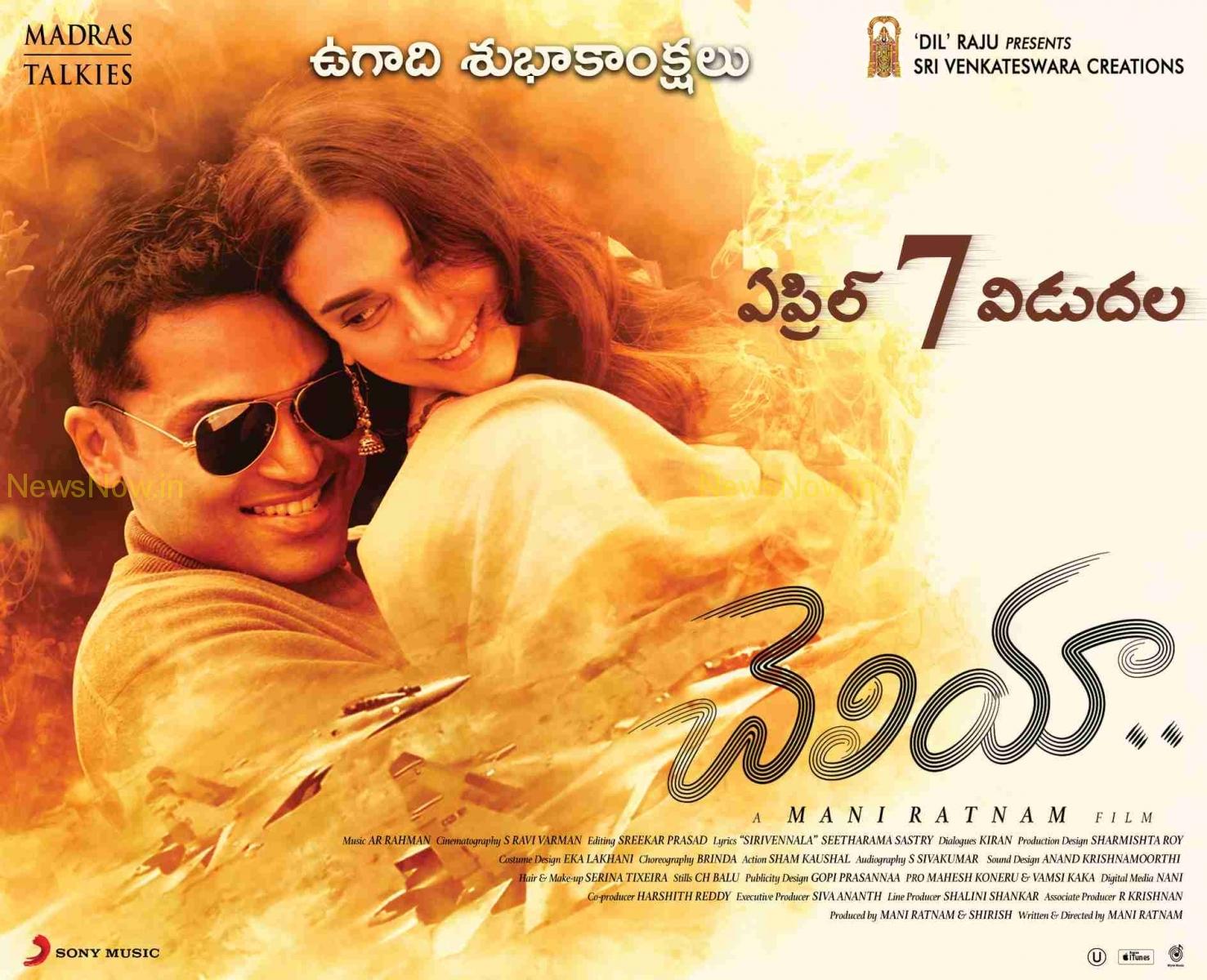 Maniratnam's Cheliya Movie Stills