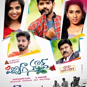 Pichiga Nachavu Movie stills
