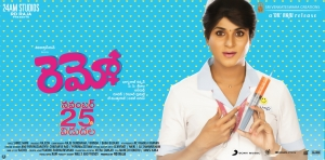 Remo Posters