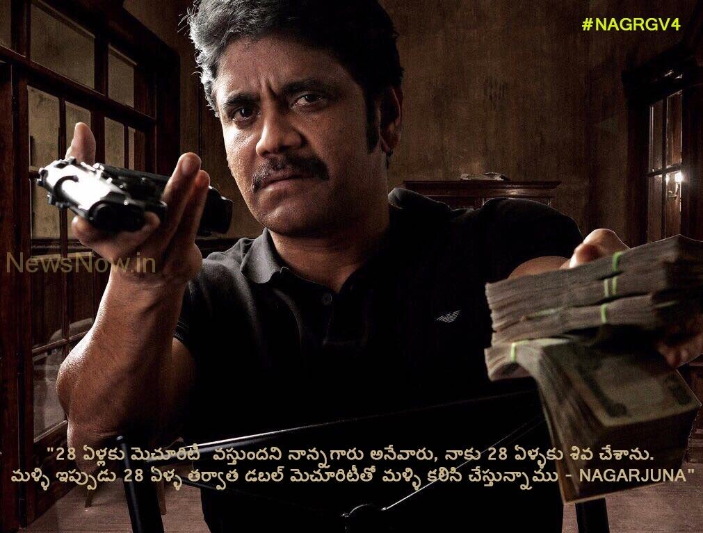 RGV-Nagarjuna Company#1 Movie First Look