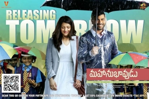 Mahanubavudu Releasing Today Stills