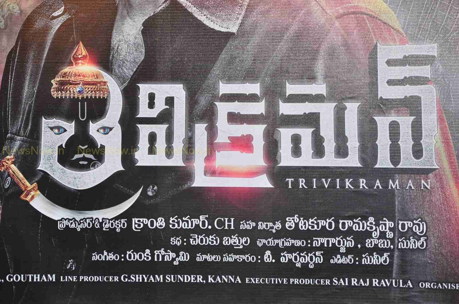 Trivikraman movie press meet