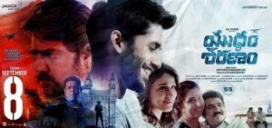 Yuddham Saranam Movie posters